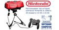 """Презентация """"История компании Nintendo"""" в Музее программного обеспечения и компьютеров"""