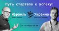 Семинар на тему «Путь стартапа к успеху: опыт Израиля и Украины»