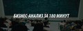 "Мастер-класс ""Бизнес-анализ за 180 минут"""
