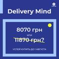 "Курс ""Delivery Mind — проекты без overscope и overbudget """