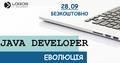 """Зустріч """"Java Developer. Еволюція"""""""