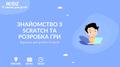 """Воркшоп """"Розробка ігор в Scratch"""" для дітей 8-10 років"""