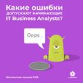 """Бесплатная лекция """"Работа бизнес-аналитиком: факапы и первые шаги"""""""