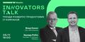 Інтервью Innovators Talk # 5: Тренды развития продуктовых IT - компаний