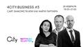 4City.Business #3 | Как найти бизнес-партнера