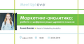 "EVO MeetUp ""Маркетинг-аналитика: работа с цифрами ради здравого смысла"""