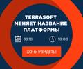 Онлайн-событие: «Terrasoft меняет название платформы»