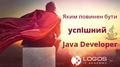 """Зустріч """"Яким повинен бути успішний Java Developer"""""""