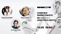 UNIT.Talk | Навички майбутнього: як вижити у high-tech світі?