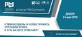 PM Community: стейкхолдеры и успех проекта