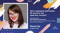 Stand UP: Бути хорошим райтером. Як писати так, щоб вас читали?