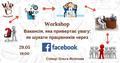 """Воркшоп """"Вакансія, яка привертає увагу:як шукати працівників через FB"""""""