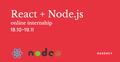 Безкоштовне онлайн стажування на React + Node.js з подальшим працевлаштуванням