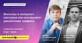 """Бесплатный вебинар """"Фильтры в интернет-магазине как инструмент увеличения трафика"""""""