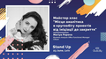 Stand Up: Місце аналітика в кругообігу проектів від ініціації до закриття