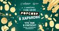 Встреча Popcorp в Харькове. Что там в fintech?