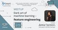 "Зустріч ""Dark art of machine learning – feature engineering"""