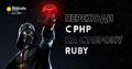 Meetup: PHP? А давай Ruby!