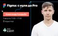 "Воркшоп ""Figma: с нуля до Pro"""