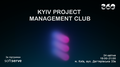 Kyiv Project Management Club