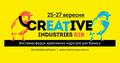 Виставка-форум Creative Industries B2B 2018