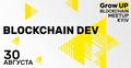 GrowUP Blockchain DEV MeetUP