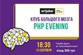 Клуб Большого Мозга / PHP Evening