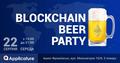 Blockchain Beer Party