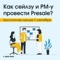 Бесплатная лекция «Как сейлзу и PM-у провести Presale?»