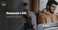 """Online-курс """"Введение в SQL"""""""