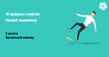 """Бесплатный вебинар """"10 вредных советов бизнес-аналитику"""""""