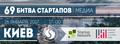 69-я Битва Стартапов в Киеве