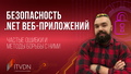 """Вебинар """"Безопасность .NET веб-приложений: частые ошибки и методы борьбы с ними"""""""