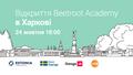 Відкриття Beetroot Academy
