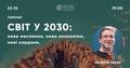 Семінар Валерія Пекаря «Світ у 2030: нове мислення, нова економіка, нові кордони»