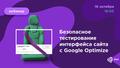 Вебинар по Google Optimize