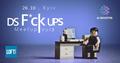DS Fuckups Meetup: Vol 3