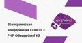 Всеукраинская конференция CODEiD – PHP Odessa Conf #5