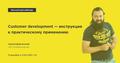 """Бесплатный вебинар """"Customer development – инструкция к практическому применению"""""""