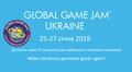 Global Game Jam Ukraine KNU