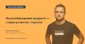 """Бесплатный вебинар """"Масштабирование продукта – стадия развития стартапа"""""""