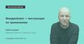 """Бесплатный вебинар """"Фандрейзинг – инструкция по применению"""""""