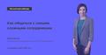 """Бесплатный вебинар """"Как общаться с самыми сложными сотрудниками"""""""