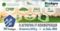Аграрна IT-конференція 2019