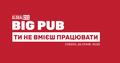 Big Pub #1: Ти не вмієш працювати