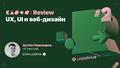 CASES : Review №2: UX, UI, Web