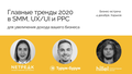 Бизнес-встреча: Главные тренды 2020 в SMM, UX/UI и PPC