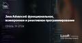 """Курс """"Java Advanced: функциональное, асинхронное и реактивное программирование"""""""
