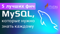 """Вебинар """"5 лучших фич MySQL, которые нужно знать каждому"""""""