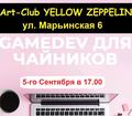 Встреча игровых разработчиков Харькова